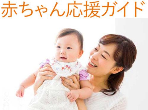 赤ちゃん応援ガイド